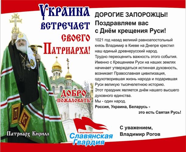 Короткие поздравления с крещением руси 548