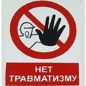 760 нарушений выявлено за неделю на запорожских предприятиях
