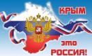 Крым предоставит жителям Украины политичееское убежище?!