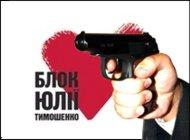 БЮТовских депутатов убивают по ошибке