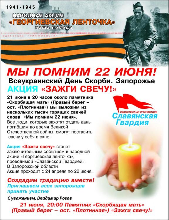 21 июня Запорожье зажжёт Свечу Памяти!