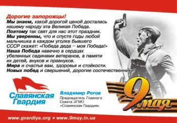 Славянская Гвардия - с Днём Победы