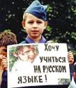 В Одессе русский язык становится региональным.