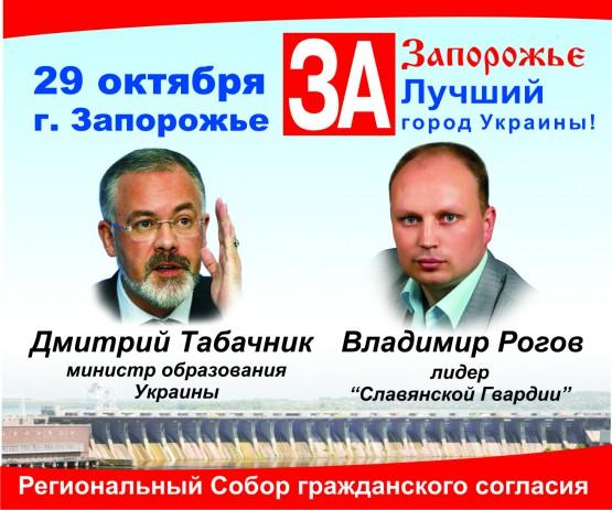 Зачем в Запорожье едет Дмитрий Табачник?
