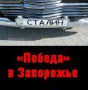 """В Запорожье ездит """"Победа"""" с номерами """"Сталин"""""""