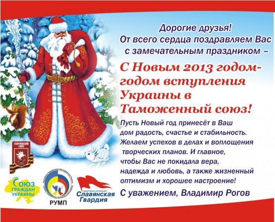 С Новым Годом - годом вступления Украины в Таможенный союз!