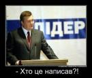 Янукович приказал избавиться от государственных СМИ!