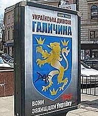 На Украине дивизия СС «Галичина» - «сокровище нации»?!