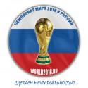 Чемпионат мира по футболу пройдёт в  России!