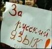 Русский язык получил в Украине статус!