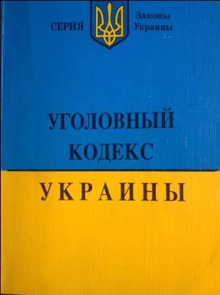 уголовный кодекс мошенничество украины вторую