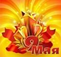 День Победы: мероприятия в Запорожье с 5 по 9 мая - РАСПИСАНИЕ