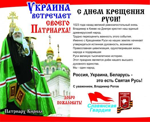 С ДНЁМ КРЕЩЕНИЯ РУСИ!