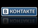 'ВКонтакте' закрыла открытую регистрацию