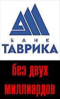 Финансовый блин Украины