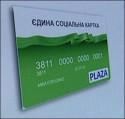 На Украине введут социальную карточку