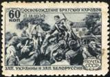 В этом году отпразднуем юбилей Воссоединения западноукраинских земель в составе СССР