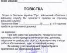 Жители Волынской области восстали против мобилизации