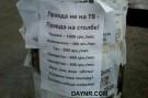 Запорожца посадили за листовки о ценах и пенсиях! ФОТОрепортаж