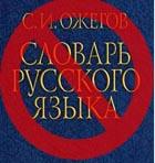 Русский язык отменили