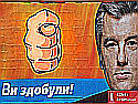 Что не так с Ющенко
