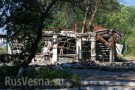 Украина расстреливает город Снежное из «Ураганов»
