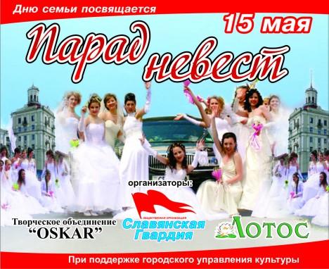 15 мая в Запорожье пройдёт большой праздник!
