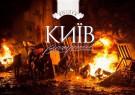 Неизвестные подорвали магазин Roshen в Киеве