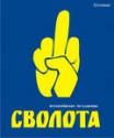 Компартия: Регионалы на службе у бандеровцев «Свободы»!