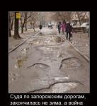Украина на 137-м из 144 мест по качеству дорог в мире!