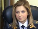 Прокурор Крыма повышена в звании... и ей посвящена песня - ВИДЕО