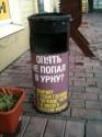 Теракты в Днепропетровске: милиция проверяет урны
