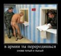 На Украине призывников поставят на электронный учёт