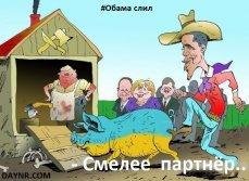 Владимир Рогов: Обама «слил» Украину в обмен на Грецию - ВИДЕО