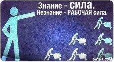 Владимир Рогов: С Днём Знаний! Зачем украинцев оболванивали долгие годы - ВИДЕО