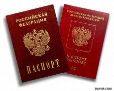 Россия приостановит безвизовый режим с Турцией с 1 января 2016 года
