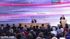 Пресс-конференция Президента Владимира Путина - ВИДЕО