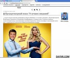 Укрофашист Зеленский начал в России рекламировать свой новый фильм - ВИДЕО