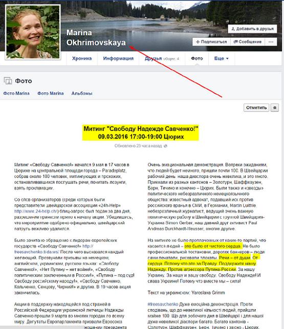 Как Россия через Швейцарию Правый сектор финансирует