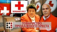 Transparency International: Украинский Красный Крест распродавал гуманитарную помощь