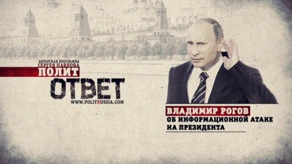 ПолитОтвет: Владимир Рогов об информационной атаке на президента - ВИДЕО