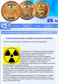 На Запорожской АЭС произошёл радиоактивный выброс