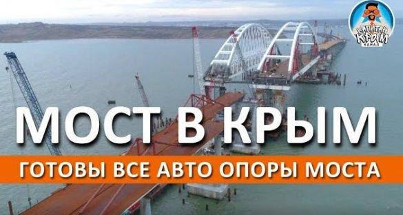 Керченский мост. Готовы все опоры автодорожной части моста в Крым
