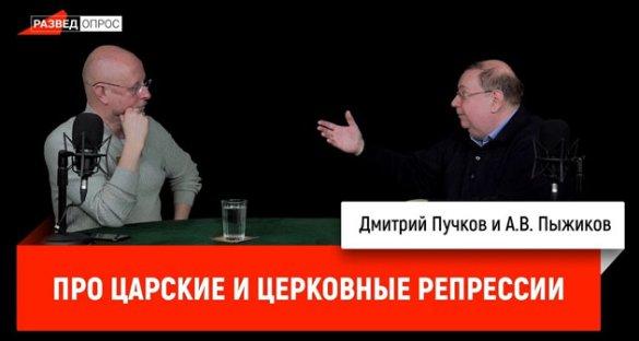 Дмитрий Пучков. Александр Пыжиков о царских и церковных репрессиях