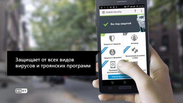 ESET и Tele2 запустили специальный антивирус для Android