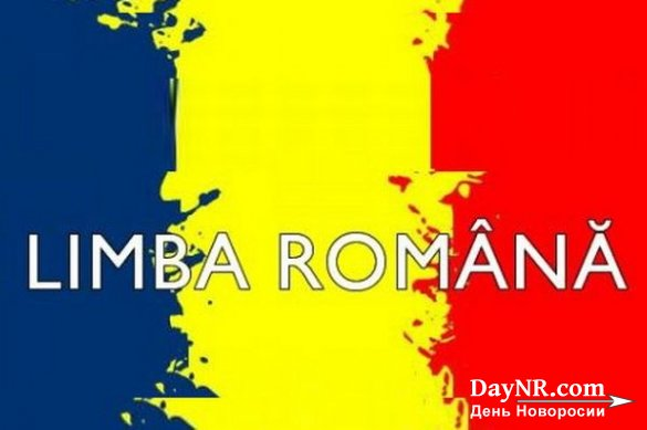 Переименование молдавского языка в румынский — шаг к ликвидации государственности Республики Молдова