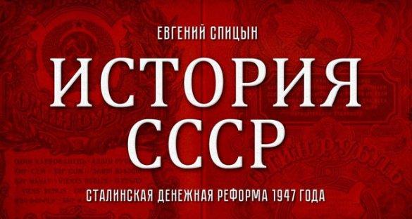 Евгений Спицын. История СССР. №109
