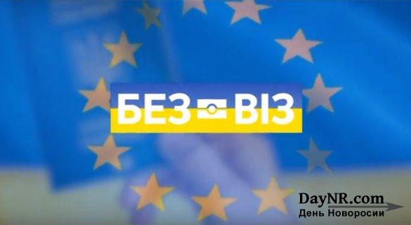 Безвизом воспользовались 4% украинцев, выехавших в ЕС