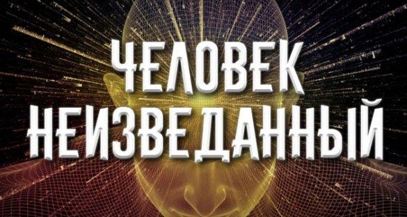Дмитрий Перетолчин, Владимир Кучеренко. Что скрывает сознание