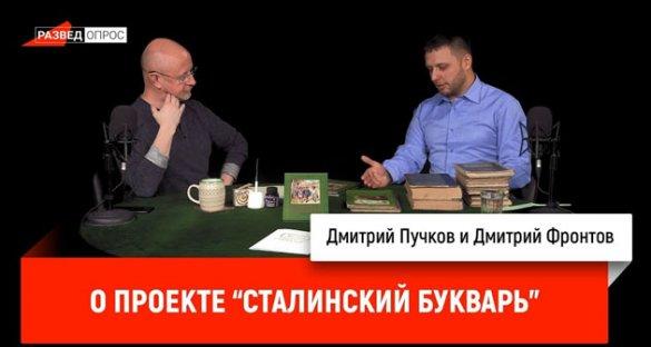 Дмитрий Пучков. Дмитрий Фронтов о проекте «Сталинский Букварь»